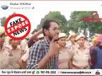 क्या कश्मीर से अनुच्छेद 370 हटाने को लेकर पंजाब में प्रदर्शन हो रहे हैं? एक साल पुराना वीडियो गलत दावे के साथ वायरल हो रहा|फेक न्यूज़ एक्सपोज़,Fake News Expose - Dainik Bhaskar