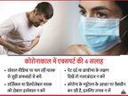 क्या देश में कोरोना का पीक आ चुका है तो ऐसे में खुद से ही टेस्ट करा लेना चाहिए और कौन सी वैक्सीन असरदार होगी ?|लाइफ & साइंस,Happy Life - Dainik Bhaskar