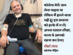 एक महीने कोमा और 85 दिन तक वेंटिलेटर पर कोरोना से लड़ने वाले मरीज का कहानी, जिसका एक फेफड़ा भी डैमेज हुआ|लाइफ & साइंस,Happy Life - Dainik Bhaskar