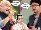 अकेले शिवसेना और सरकार से भिड़ीं कंगना रनोट, पूरे बॉलीवुड में सिवाय अनुपम खेर और प्रसून जोशी के एक भी बड़ा सितारा उनके साथ खड़ा नहीं हुआ|बॉलीवुड,Bollywood - Dainik Bhaskar