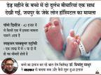 आगरा से लाए 45 दिन पहले जन्मे बच्चे में दो दुर्लभ बीमारियां, दुनिया का यह पहला ऐसा मामला; पॉम्पे डिसीज और स्पाइनल मस्क्युलर एट्रॉफी से जूझ रहा है मासूम|लाइफ & साइंस,Happy Life - Dainik Bhaskar
