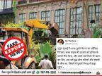 क्या कंगना का ऑफिस गिराए जाने के बाद महाराष्ट्र के सीएम उद्धव ठाकरे पर राज ठाकरे का गुस्सा फूटा? जानिए क्या है सच|फेक न्यूज़ एक्सपोज़,Fake News Expose - Dainik Bhaskar