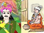 सामान्य दिखने वाले लोग भी बुद्धिमान हो सकते हैं, इसीलिए लोगों के आचरण को देखकर उनकी परख करनी चाहिए|धर्म,Dharm - Dainik Bhaskar