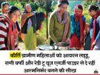 पहाड़ी गांव की फूड साइंटिस्ट कीर्ति कुमारी, अपने 10 स्व सहायता समुहों द्वारा 1000 महिलाओं को फूड इंटरप्रेन्योरशिप की ट्रेनिंग दे रहीं हैं ताकि वे आत्मनिर्भर बनें|लाइफस्टाइल,Lifestyle - Dainik Bhaskar