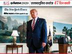कोरोना वैक्सीन मुद्दे पर घिरे राष्ट्रपति; जो बाइडेन बोले- मुझे और देश को वैज्ञानिकों पर भरोसा है, डोनाल्ड ट्रम्प पर नहीं|US इलेक्शन,US Elections 2020 - Dainik Bhaskar