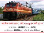 रेलवे बोर्ड ने एक्टिव की एप्लीकेशन स्टेटस लिंक, 30 सितंबर तक rrbonlinereg.co.in पर चेक कर सकते हैं स्टेटस, इन 5 स्टेप्स को करें फॉलो|करिअर,Career - Dainik Bhaskar