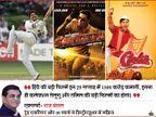 29 सप्ताह से बॉक्स ऑफिस का कलेक्शन जीरो, अगर थिएटर खुलते तो सिर्फ हिंदी फिल्में ही करतीं करीब 3200 करोड़ की कमाई|बॉलीवुड,Bollywood - Dainik Bhaskar