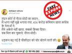 भगोड़े कारोबारी नीरव मोदी ने कहा- कांग्रेस को 456 करोड़ रुपए की रिश्वत देकर किया था घोटाला, जानिए क्या है इस दावे का सच|फेक न्यूज़ एक्सपोज़,Fake News Expose - Money Bhaskar