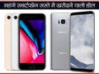 17000 में मिल रहा 49000 वाला आईफोन 7, 18000 में मिल रहा 60000 वाला गैलेक्सी S9; ये है स्मार्टफोन की सबसे बड़ी डील|टेक & ऑटो,Tech & Auto - Dainik Bhaskar