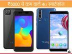 5000 रुपए से कम कीमत वाले 4G स्मार्टफोन, फोटोग्राफी के लिए ट्रिपल रियर कैमरा तक मिलेगा; अभी 50% तक डिस्काउंट भी मिल रहा|टेक & ऑटो,Tech & Auto - Dainik Bhaskar