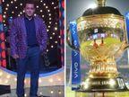आईपीएल से पड़ सकता हैं 'बिग बॉस 14' की टीआरपी पर प्रभाव, दर्शकों को खोने के डर से मेकर्स बदल सकते हैं अपना टाइम स्लॉट|टीवी,TV - Dainik Bhaskar