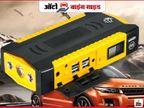 कार-बाइक की बैटरी हो गई है फुल डिस्चार्ज, तो गाड़ी को पल भर में स्टार्ट कर देगा ये पोर्टेबल जंप स्टार्टर, पावर इतनी है कि टैपटॉप-फोन समेत कई गैजेट एक साथ चार्ज कर सकता है|टेक & ऑटो,Tech & Auto - Dainik Bhaskar