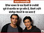 एनसीबी अधिकारी का बड़ा दावा- शाहरुख खान के घर ड्रग्स लेकर जाते थे अर्जुन रामपाल, हमें इंटेलीजेंस एजेंसी से पुख्ता सबूत मिले हैं|बॉलीवुड,Bollywood - Dainik Bhaskar