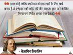 अगर कोई व्यक्ति अपने धन को ज्ञान पाने के लिए खर्च करता है तो ऐसे ज्ञान को कोई नहीं छीन सकता, ज्ञान पाने के लिए किया गया निवेश अच्छा फल देता है|धर्म,Dharm - Dainik Bhaskar