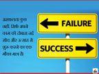 असफलता से बचने का मंत्र ये है कि कभी किसी दूसरे की रची सफलता की परिभाषा पर मत चलो, अपनी परिभाषा खुद गढ़ो|धर्म,Dharm - Dainik Bhaskar