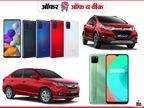 होंडा 5 कारों पर दे रही है 2.50 लाख रु. तक का कैश डिस्काउंट, तो स्मार्टफोन पर मिल रहा है कीमत जितना ही एक्सचेंज ऑफर, जानिए क्या है इस हफ्ते की बेस्ट डील|टेक & ऑटो,Tech & Auto - Dainik Bhaskar