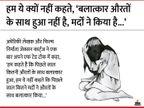 सिर्फ लड़की की इज्जत उसके शरीर में होती है, लड़के की इज्जत का शरीर से कोई लेना-देना नहीं?|ओरिजिनल,DB Original - Dainik Bhaskar