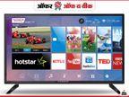 54000 का टीवी 24000 में, तो 40000 का टीवी 21000 में खरीदने का मौका; इन 10 टीवी पर मिल रहा 55% तक डिस्काउंट टेक & ऑटो,Tech & Auto - Dainik Bhaskar