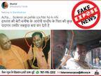 तस्वीरों में मोदी-योगी के साथ दिख रहा ये शख्स हाथरस केस में दुष्कर्म के आरोपी का पिता है? जानिए पूरा सच|फेक न्यूज़ एक्सपोज़,Fake News Expose - Dainik Bhaskar