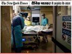 दिमाग पर भी असर डाल रहा है कोरोना, कंफ्यूजन जैसी परेशानियों का शिकार हो रहे मरीज; ऐसे मरीजों के मौत की संभावना 7 गुना ज्यादा|ज़रुरत की खबर,Zaroorat ki Khabar - Dainik Bhaskar
