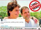 हाथरस पीड़िता के परिवार से मिलने पहुंचे राहुल गांधी और प्रियंका वाड्रा ने हंसते हुए फोटो क्लिक कराई? वायरल फोटो का सच डेढ़ साल पुराना है फेक न्यूज़ एक्सपोज़,Fake News Expose - Dainik Bhaskar