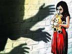 अब 5 साल की बच्ची से 14 साल के लड़के ने दुष्कर्म किया; 3 दिन बाद परिजन ने केस दर्ज कराया|छत्तीसगढ़,Chhattisgarh - Dainik Bhaskar