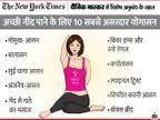 रोजाना भाग-दौड़ भरे रूटीन के चलते अच्छी नींद गायब हो रही, अनिद्रा और तनाव से बचना चाहते हैं तो ये 10 योग जरूर करें|ज़रुरत की खबर,Zaroorat ki Khabar - Dainik Bhaskar