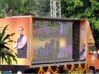 भाजपा ने आज से राज्य में वीडियो रथ से प्रचार शुरू किया; शिवराज का ऐलान- हम भूखे-नंगे अच्छे हैं, किसानों की सम्मान राशि और बढ़ाई जाएगी|भोपाल,Bhopal - Dainik Bhaskar