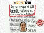 हाथरस केस के बाद स्विट्जरलैंड की महिला खिलाड़ी ने बलात्कार के डर से भारत आने से इनकार किया?|फेक न्यूज़ एक्सपोज़,Fake News Expose - Dainik Bhaskar