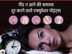 नींद नहीं आती है तो इन 5 प्रेशर पॉइंट को दबाएं यह अनिद्रा की दिक्कत दूर करके और मन को सुकून पहुंचाएंगे लाइफ & साइंस,Happy Life - Dainik Bhaskar