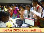 JoSAA ने जारी की काउंसलिंग के लिए पहली अलॉटमेंट लिस्ट, 06 से 15 अक्टूबर के बीच हुआ था रजिस्ट्रेशन प्रोसेस|करिअर,Career - Dainik Bhaskar