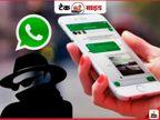 कोई चोरी-छिपे तो नहीं पढ़ रहा आपका वॉट्सऐप चैट, यह छोटी सी ट्रिक सामने ला देगी पूरी सच्चाई टेक & ऑटो,Tech & Auto - Dainik Bhaskar