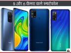 5 से 6 कैमरा से लैस हैं ये 10 एंड्रॉयड स्मार्टफोन, सबसे सस्ता 10 हजार रुपए के करीब; अभी मिल रहे कई तरह के ऑफर|टेक & ऑटो,Tech & Auto - Dainik Bhaskar