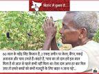 किसान कहते हैं- बंगाल में चाय उगाने को पम्प-बिजली मुफ्त मिलती है, बिहार सरकार कुछ नहीं करती|ओरिजिनल,DB Original - Dainik Bhaskar