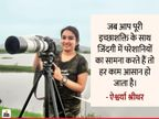 ऐश्वर्या यह अवॉर्ड जीतने वाली देश की पहली लड़की, 11 साल की उम्र में शुरू की थी फोटोग्राफी|लाइफस्टाइल,Lifestyle - Dainik Bhaskar