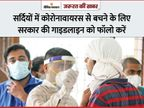सर्दियों में आ सकती है वायरस की दूसरी लहर, जानिए बचने लिए क्या करें|ज़रुरत की खबर,Zaroorat ki Khabar - Dainik Bhaskar