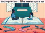 दुनिया में हर 10 में से 1 बच्चा अपनी भावनाएं शेयर करने में झिझकता है, पैरेंट्स ऐसे कर सकते हैं मदद|ज़रुरत की खबर,Zaroorat ki Khabar - Dainik Bhaskar