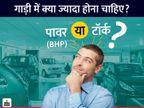 एग्जिक्युटिव के कहने से नहीं बल्कि जरूरत को देखते हुए खुद तय करें, आपको गाड़ी में ज्यादा पावर चाहिए या टॉर्क|टेक & ऑटो,Tech & Auto - Dainik Bhaskar