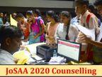 JoSAA ने जारी की काउंसिलिंग की सेकेंड अलॉटमेंट लिस्ट, 23 अक्टूबर तक ऑनलाइन रिपोर्टिंग और फीस सबमिट कर सकेंगे स्टूडेंट्स|करिअर,Career - Dainik Bhaskar