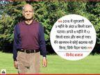 वजन घटाने के लिए 70 साल के विनोद बजाज ने पैदल चलकर 1500 दिनों में 40 हजार किमी की दूरी पूरी की, बोले; वजन घटता गया जोश बढ़ता गया|लाइफ & साइंस,Happy Life - Money Bhaskar