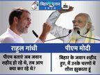 मोदी ने पहले दिन 3 रैलियों में 24, राहुल ने 2 रैलियों में 12 सीटें कवर कीं; बोलने में भी मोदी आगे रहे बिहार चुनाव,Bihar Election - Dainik Bhaskar