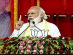 गया में मोदी बोले - हमने नक्सलवाद समेट दिया; भागलपुर में कहा - भ्रष्टाचार की वजह से खत्म हुए यहां के कारोबार बिहार चुनाव,Bihar Election - Dainik Bhaskar