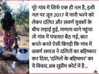 हरियाणा का गांव जहां नल से पानी भरने पर सवर्ण-दलितों की लड़ाई हुई, मामला सुप्रीम कोर्ट तक पहुंचा|ओरिजिनल,DB Original - Dainik Bhaskar