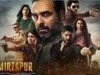 मिर्जापुर के पहले सीजन के मुकाबले इस सीजन का बजट 5 गुना रहा, कई एक्टर्स को मिली दोगुनी फीस बॉलीवुड,Bollywood - Dainik Bhaskar