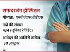 सफदरजंग हॉस्पिटल ने जूनियर रेजिडेंट के 434 पदों पर भर्ती के लिए जारी किया नोटिफिकेशन, 30 अक्टूबर तक करें अप्लाय|करिअर,Career - Dainik Bhaskar
