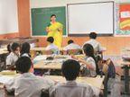 टीचर्स के लिए मोस्ट पॉजिटिव देशों की लिस्ट में टॉप 10 में रहा भारत, 35 देशों के ग्लोबल सर्वे में हासिल किया 6वां पायदान करिअर,Career - Dainik Bhaskar