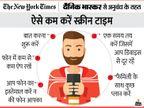 कोरोना टाइम में भारतीयों का स्क्रीन टाइम दो घंटे बढ़ा, जानिए फोन-लैपटॉप से दूर रहने के 5 तरीके|ज़रुरत की खबर,Zaroorat ki Khabar - Dainik Bhaskar