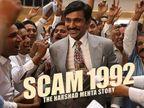 'स्कैम 1992' में हर्षद मेहता बने प्रतीक गांधी ने सात-आठ लुक टेस्ट किए, 18 किलो वजन बढ़ाया|बॉलीवुड,Bollywood - Dainik Bhaskar