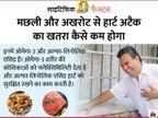 हार्ट अटैक से मौत का खतरा कम करना है तो मछली, अखरोट, सोयाबीन और बादाम खाएं|लाइफ & साइंस,Happy Life - Dainik Bhaskar
