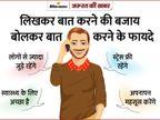 रिसर्च में दावा- चैट से सोशल बॉन्डिंग कमजोर होती है, जानिए क्यों बोलकर बात जरूरी है|ज़रुरत की खबर,Zaroorat ki Khabar - Dainik Bhaskar
